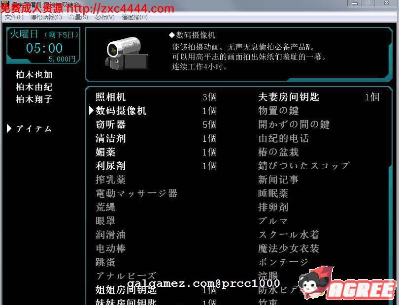 【SLG/汉化/动态】自宅警備員2:胁迫无双最终版+1代汉化+全动画汉化版【6G】 19