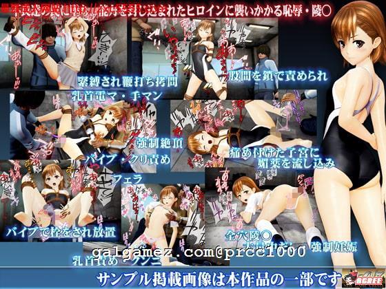 【HAG/全动态】level5超能力少女过激紧缚拘束拷问 正式版【1.4G】 6