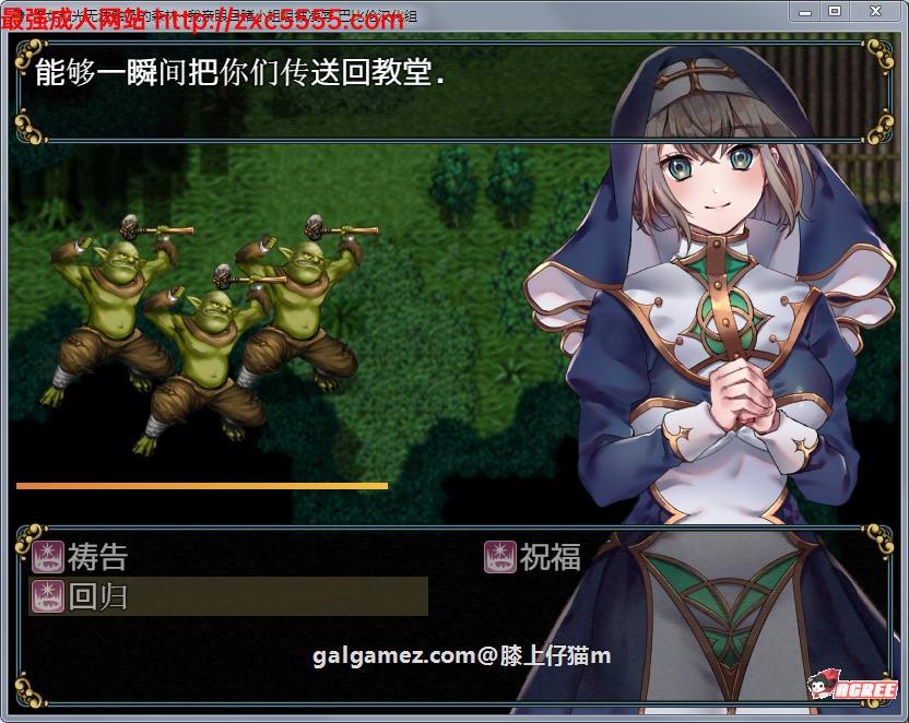 [白给RPG/PC+安卓/汉化/550M]修女和光无法触及的森林!精翻汉化版+全CG