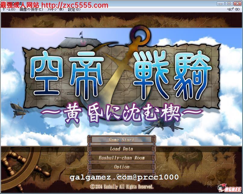【SRPG/汉化】[E社]空帝战骑~坠于黄昏之楔 精翻汉化版+存档+CG包【1.8G】