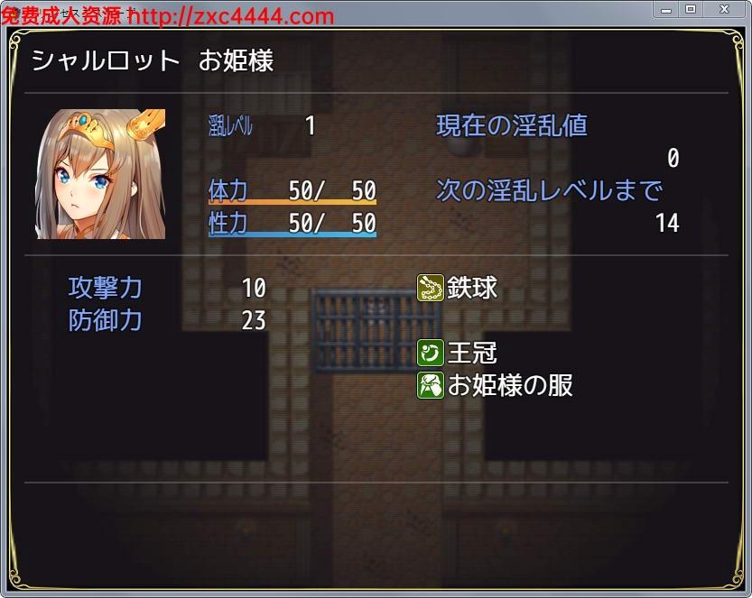 夏洛特公主:正式版+全CG【新作/全CV/2G】10-29-03